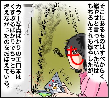 フロたき4