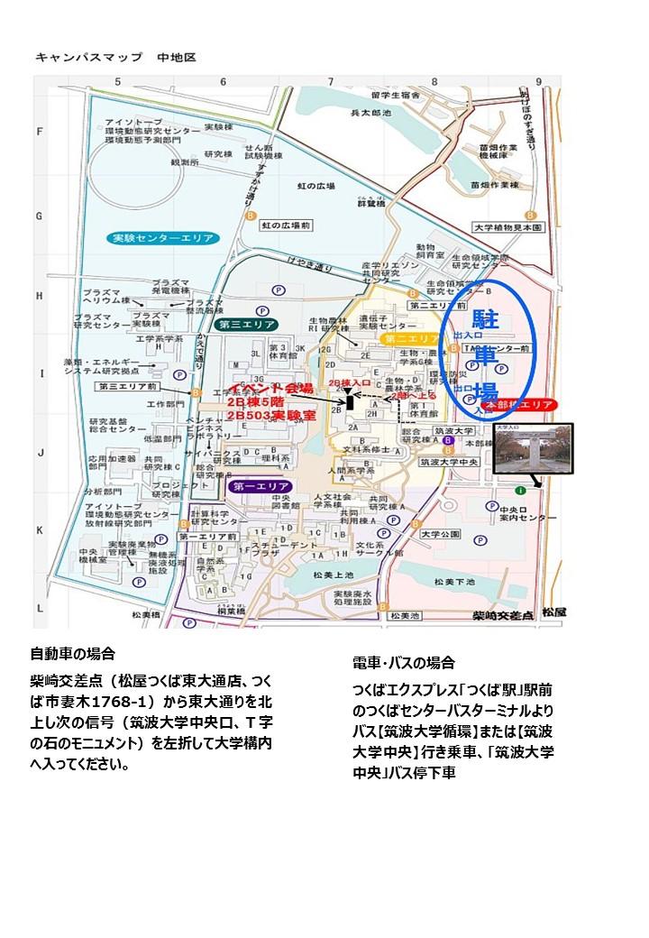 筑波大学地図