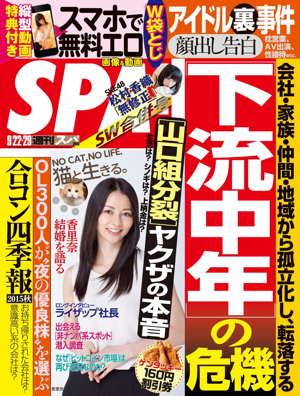 週刊SPA!(スパ) 2015年 09/22・29 合併号[Kindle版]