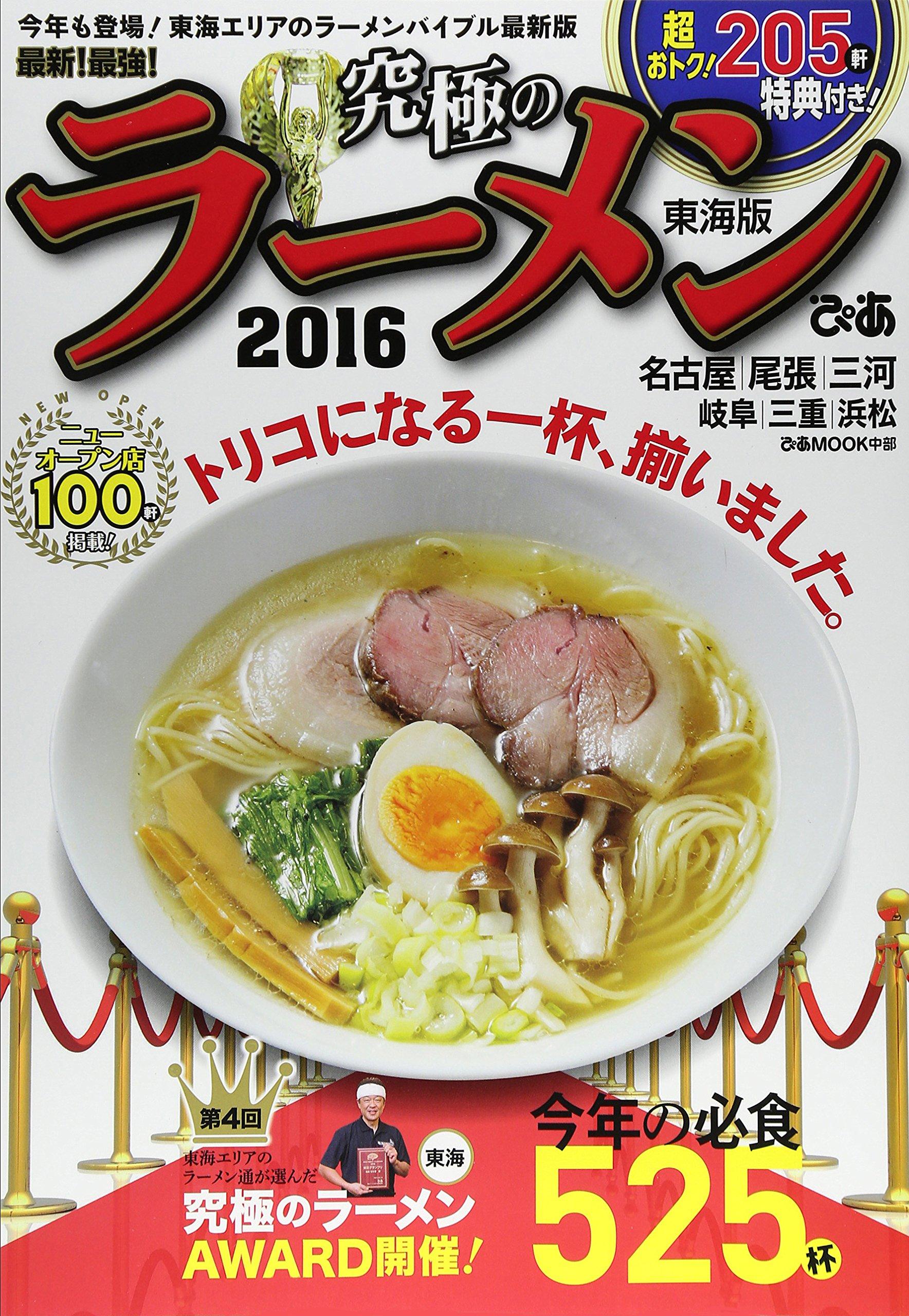 最新!最強!究極のラーメン 2016 東海版 (ぴあMOOK中部)