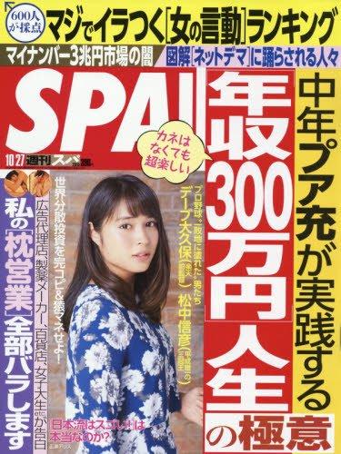 SPA!(スパ!) 2015年 10/27 号 [雑誌]