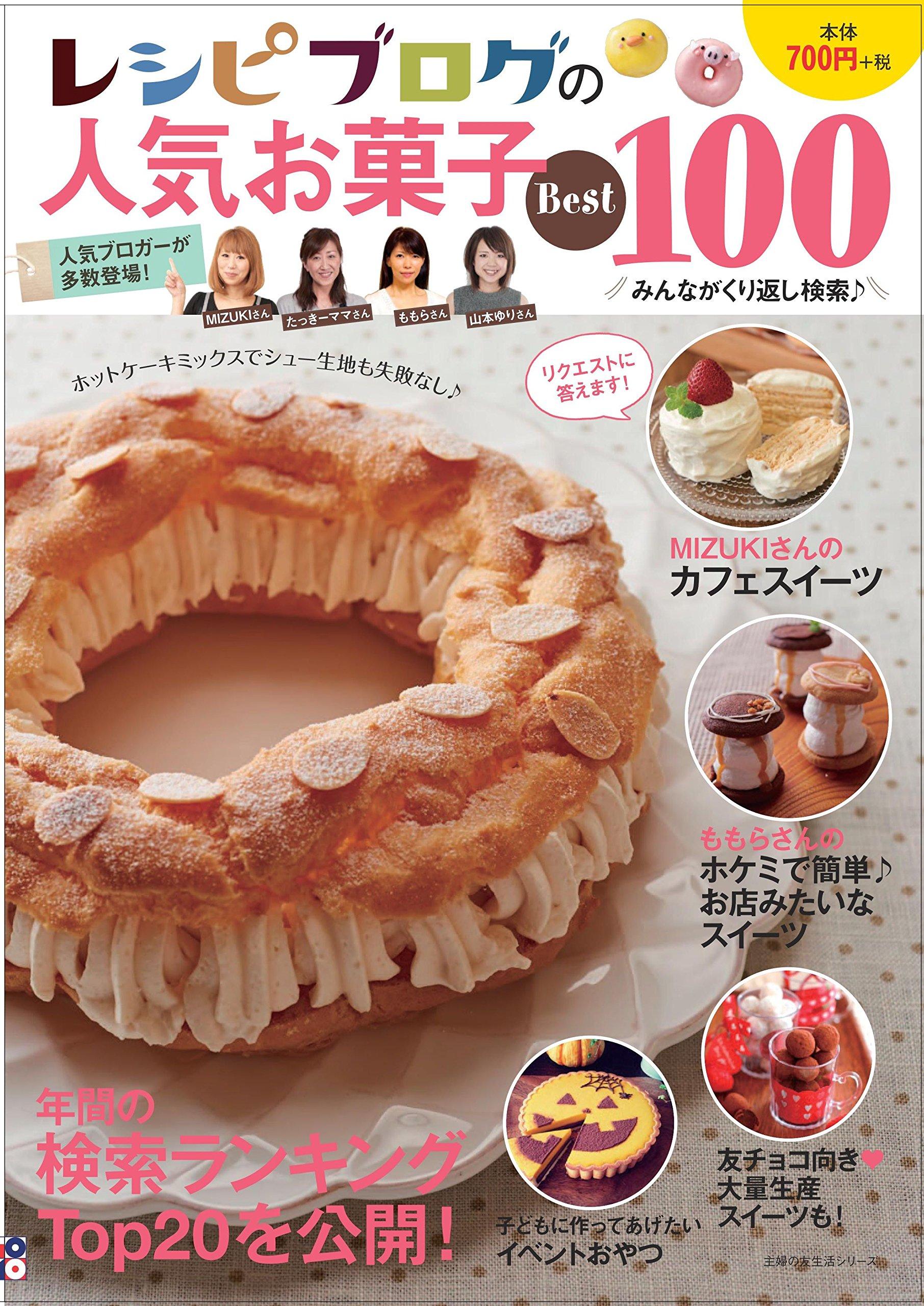 レシピブログの人気お菓子Best100―みんながくり返し検索 (主婦の友生活シリーズ)