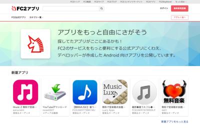 FC2アプリ(Web版)りニューアル!