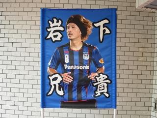 ガンバ大阪・岩下敬輔選手の応援ゲーフラ
