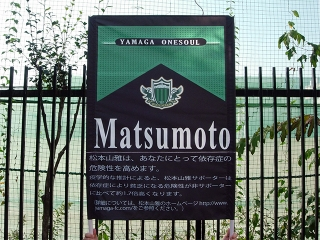 松本山雅の応援ゲーフラ