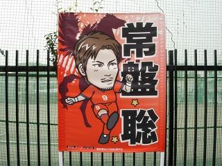 ロアッソ熊本・常盤聡選手の応援ゲーフラ