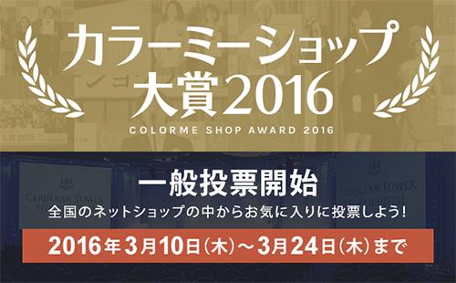 blogtop-cmsp_20160310_award_tohyo.jpg