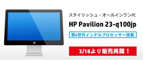 468_HP Pavilion 23-q161jp_販売再開_160318_01a