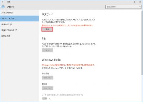 顔認証_指紋認証の設定_05_パスワードの追加をクリック_s