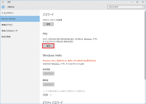 顔認証_指紋認証の設定_09_PINの作成 追加をクリックs