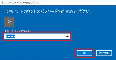 顔認証_指紋認証の設定_10_パスワードの入力 okをクリック_bs