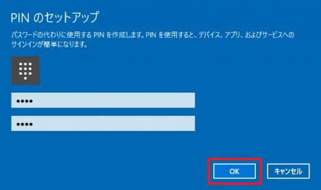顔認証_指紋認証の設定_11_PINのセットアップ 4文字以上の数値を入力 okをクリックs