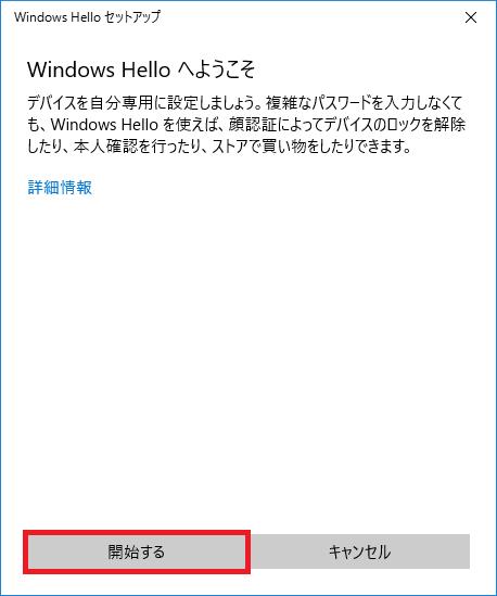 顔認証のセットアップ_開始するをクリック_02s
