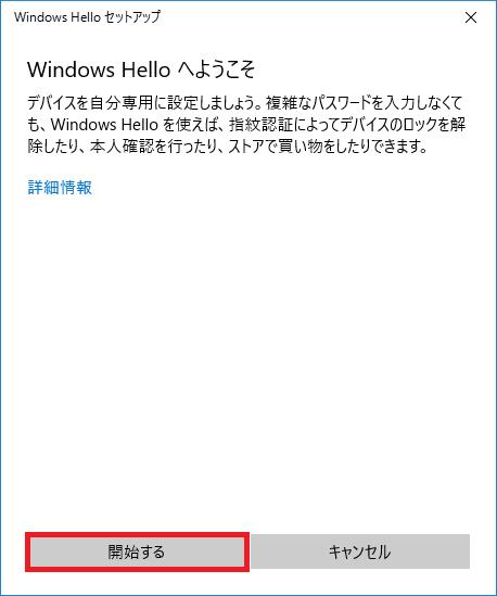 指紋認証のセットアップ_開始するをクリック_02s
