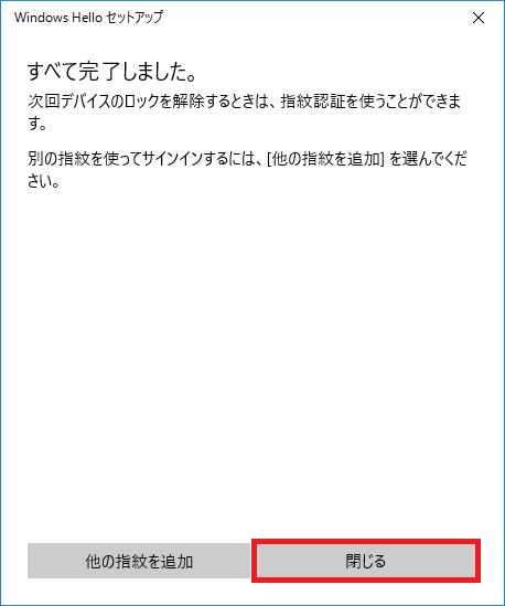 指紋認証のセットアップ_指スキャン完了_06s