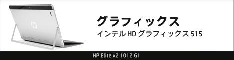 468x110_HP Elite x2 1012 G1_グラフィックス_01a
