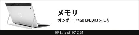 468x110_HP Elite x2 1012 G1_メモリ_01a