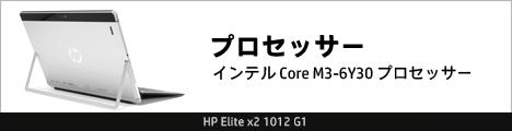 468x110_HP Elite x2 1012 G1_プロセッサー_01a
