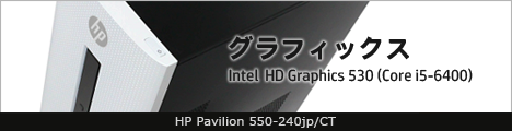 468x110_HP Pavilion 550-240jp_グラフィックス_01a