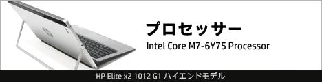 468x110_HP Elite x2 1012 G1_Core M7-6Y75_プロセッサー_01a