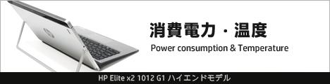 468x110_HP Elite x2 1012 G1_Core M7-6Y75_消費電力_01a