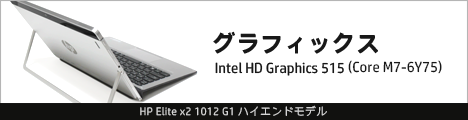 468x110_HP Elite x2 1012 G1_Core M7-6Y75_グラフィックス_01a