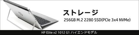 468x110_HP Elite x2 1012 G1_Core M7-6Y75_ストレージ_01a
