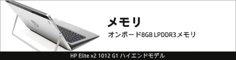 468x110_HP Elite x2 1012 G1_Core M7-6Y75_メモリ_01a