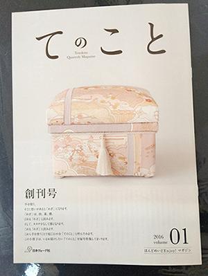 tenokoto.jpg