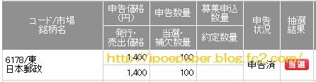 日本郵政 当選
