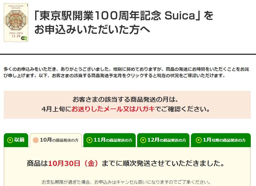 100周年Suica