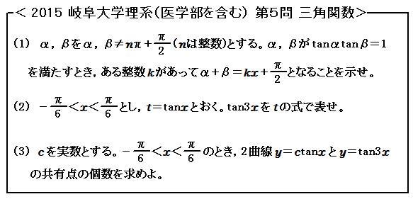 2015 岐阜大学理系(医学部を含む) 第5問 三角関数