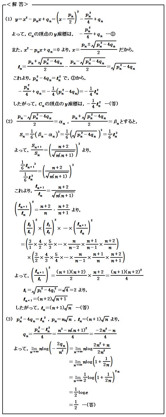 2015 広島大学理系 第2問 数列 解答
