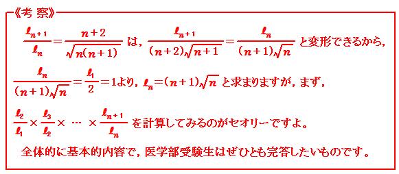 2015 広島大学理系 第2問 数列 考察