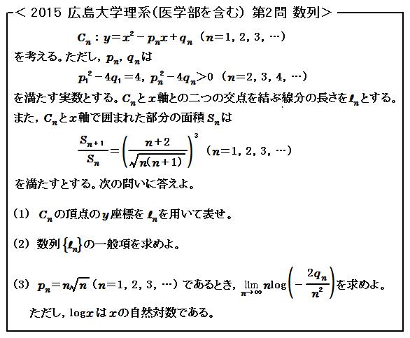 2015 広島大学理系 第2問 数列