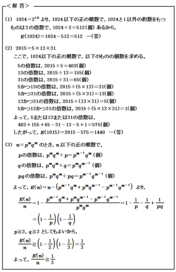 2015 一橋大学 第1問 整数問題 解答