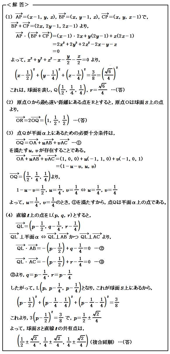 2015 岡山大学 医学部 第2問 ベクトル 解答