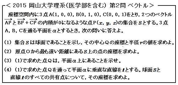 2015 岡山大学 医学部 第2問 ベクトル