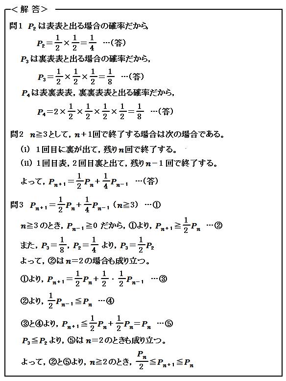 2015 大阪市立大学理系(医学部を含む) 第3問 確率 解答