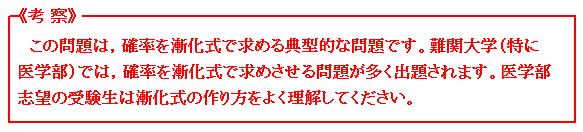 2015 大阪市立大学理系(医学部を含む) 第3問 確率 考察