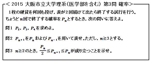 2015 大阪市立大学理系(医学部を含む) 第3問 確率