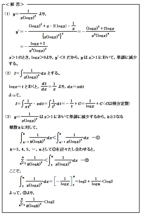 2015 九州大学理系(医学部を含む) 第2問 積分 解答
