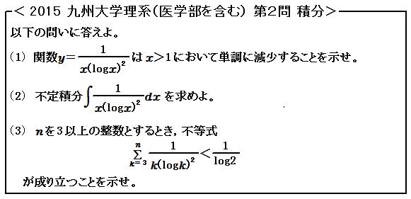 2015 九州大学理系(医学部を含む) 第2問 積分