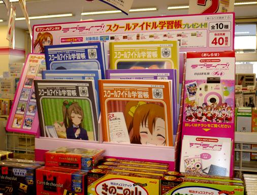 セブン-イレブン限定 ラブライブ! スクールアイドル学習帳