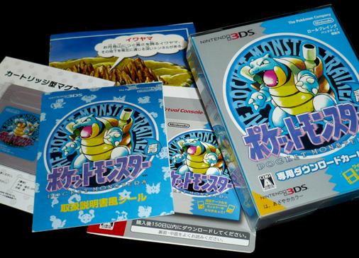 VCポケットモンスター 青 専用ダウンロードカード 特別版