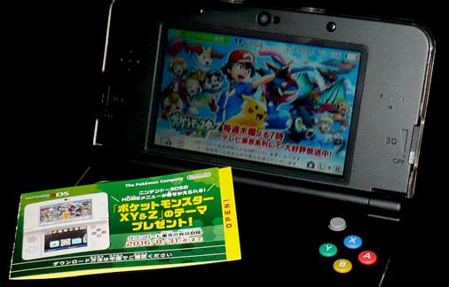 ニンテンドー3DSテーマ「ポケットモンスターXY&Z」