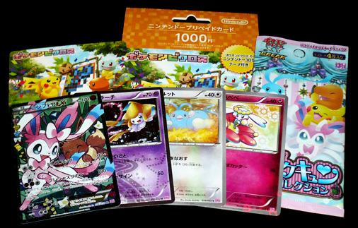 ポケモンカードゲームXY BREAK コンセプトパック ポケキュンコレクション