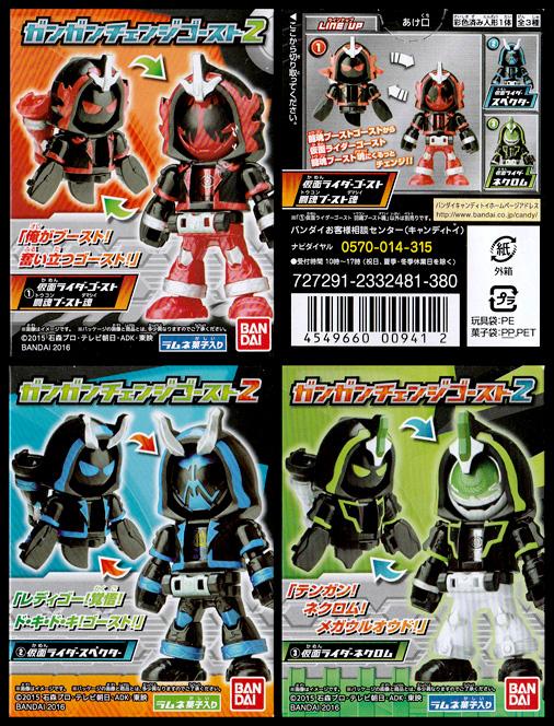 仮面ライダーゴースト ガンガンチェンジゴースト2