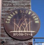 カナンスローファーム18