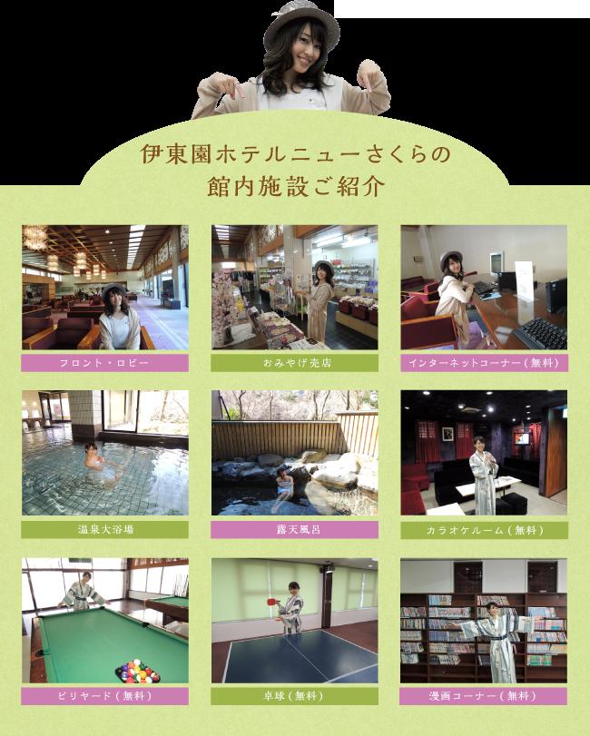 #10_shisetsu